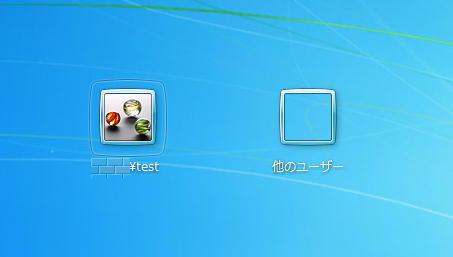 Windows7カウントパスワードを忘れた