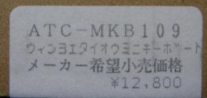 ATC-MKB109_1.jpg