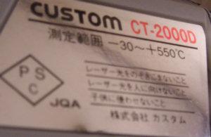 CT-2000D_1.jpg